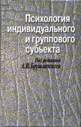 Книга Психология индивидуального и группового субъекта