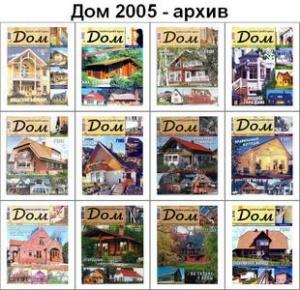 Журнал Архив журнала Дом №1-12 (январь-декабрь 2005)