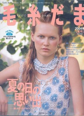 Журнал Журнал Keito Dama 122