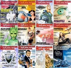 Журнал Популярная механика № 1-12 (2004г)