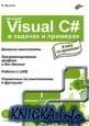 Книга Microsoft Visual C# в задачах и примерах (+ CD-ROM)