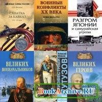 Книга Сборник книг Алексея Шишова