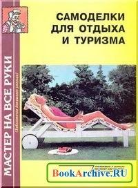 Книга Самоделки для отдыха и туризма