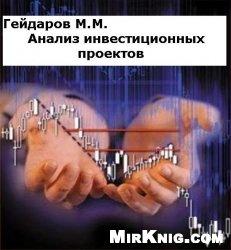Книга Анализ инвестиционных проектов