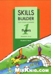 Книга Skills Builder for young learners  1 flyers: Student's book