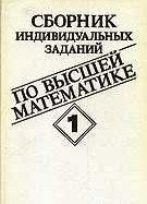 Сборник индивидуальных заданий по высшей математике Часть 1