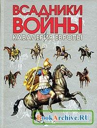 Книга Всадники войны. Кавалерия Европы