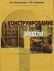 Книга Конструирование мебели