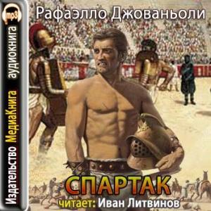 Аудиокнига Спартак (Аудиокнига)