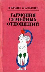 Книга Гармония семейных отношений