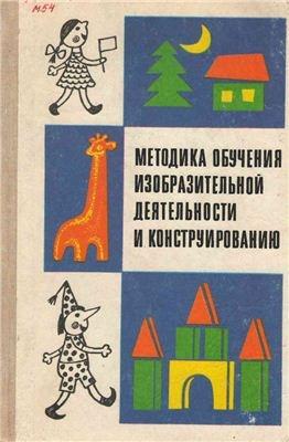 Книга Методика обучения изобразительной деятельности и конструированию