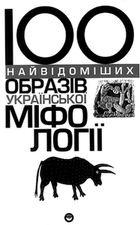 100 найвідоміших образів української міфології