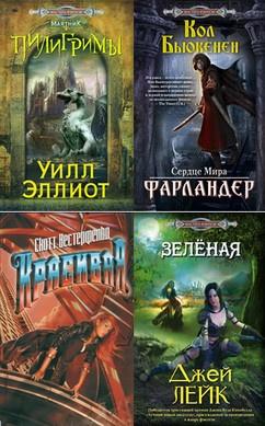 Книга 40 книг из серии Мастера фэнтези