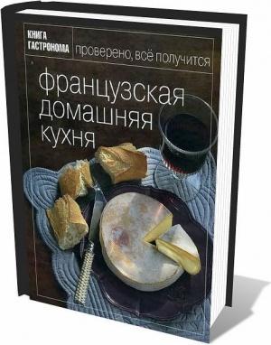 Книга Французская домашняя кухня.