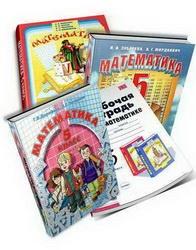 Книга Математика 5 класс (подборка учебников)