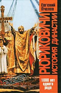 Книга Евгений Пчелов. Рюриковичи. История династии. 2001 г