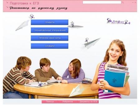 Книга ЕГЭ Русский язык Полный курс Мультимедийный репетитор