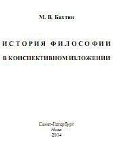 Книга История философии в конспективном изложении
