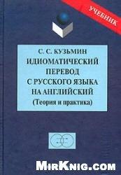 Книга Идиоматический перевод с русского языка на английский (Теория и практика)