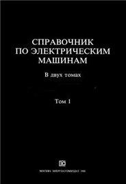 Книга Справочник по электрическим машинам. Том 1