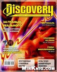 Журнал DISCOVERY №7 2009