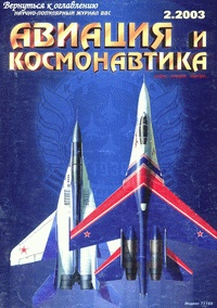 Журнал Авиация и космонавтика №2 2003г