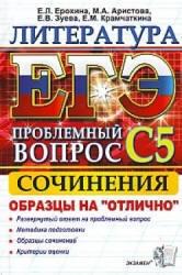 Книга ЕГЭ, Литература, Выполнение задания С5, Ерохина Е.Л., Аристова М.А., Зуева Е.В., 2011
