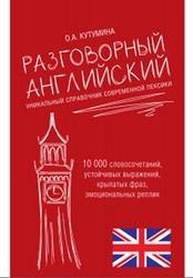 Книга Разговорный английский, Уникальный справочник современной лексики, Кутумина О.А., 2014
