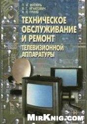Книга Техническое обслуживание и ремонт телевизионной аппаратуры