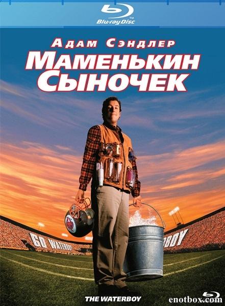 Маменькин сыночек / Водонос / The Waterboy (1998/BDRip/HDRip)