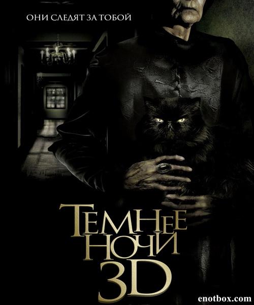 Темнее ночи / Mas negro que la noche (2014/WEB-DL/WEB-DLRip)