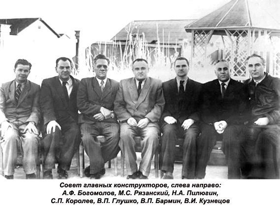 Совет главных конструкторов