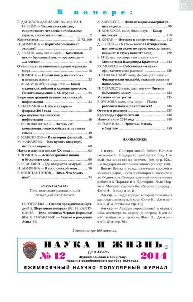 содержание журнала Наука и жизнь №12 (декабрь 2014)