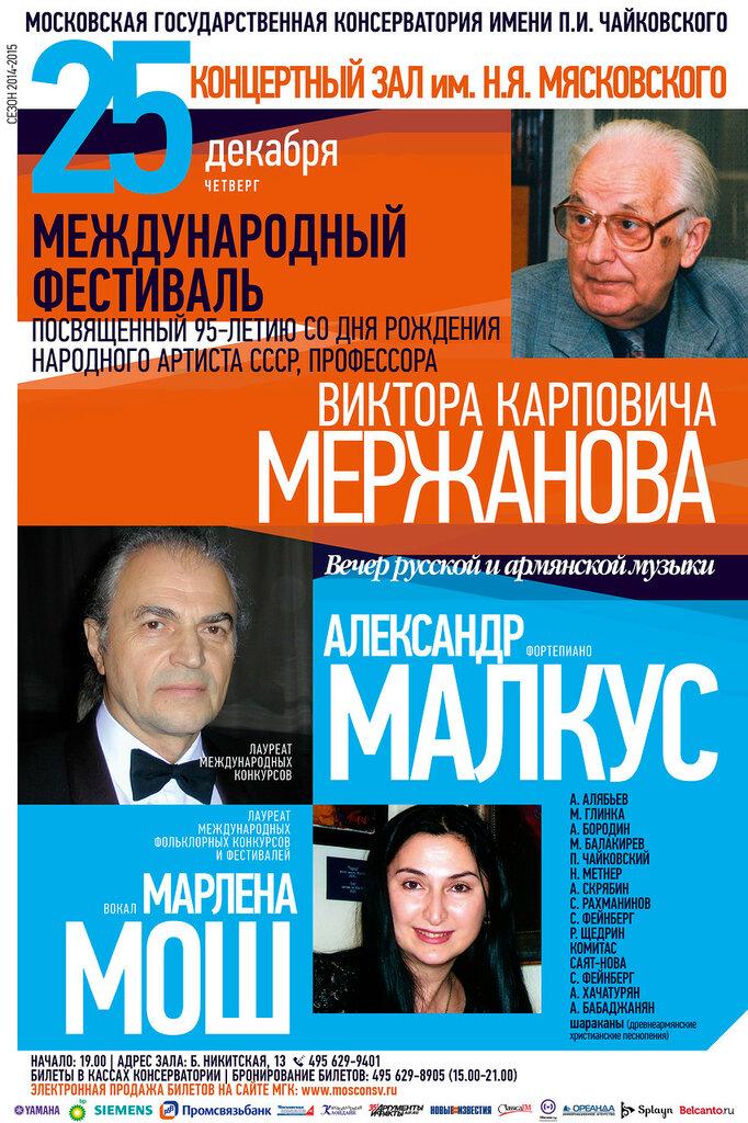 посвящение Мержанову