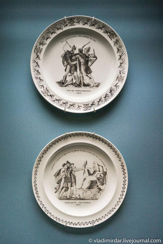 Тарелки «Битва Бородинская» и «Народное ополчение. 1812 год»