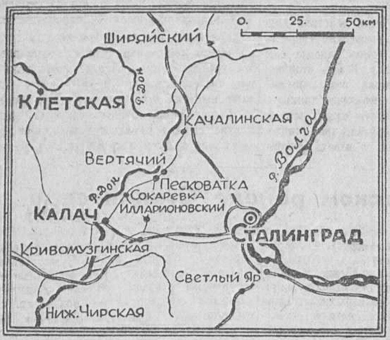 «Красная звезда», 4 декабря 1942 года, как русские немцев били, потери немцев на Восточном фронте, русский дух, Сталинградская битва
