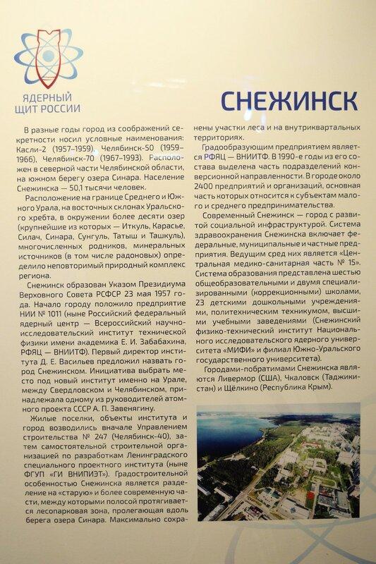 Ядерный щит России