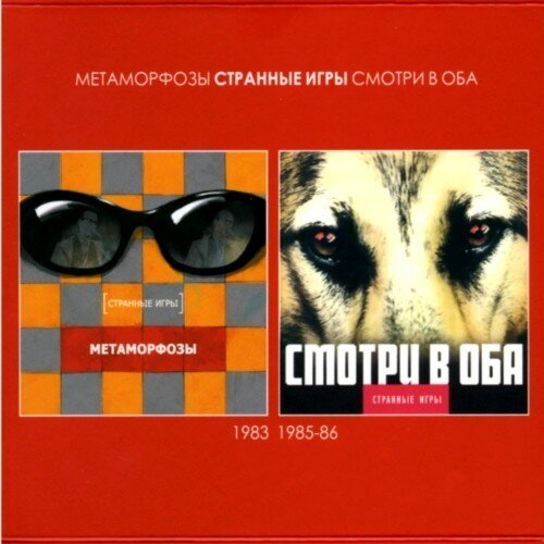 �������� ���� - ����������� + ������ � ��� + ������� � ��������� (2009) MP3