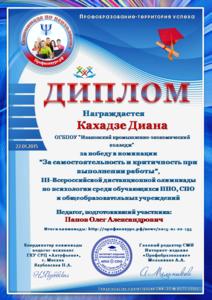 III Всероссийская дистанционная олимпиада по психологии