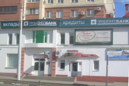 Центробанк отключил «Пробизнесбанк» отсистемы расчетов