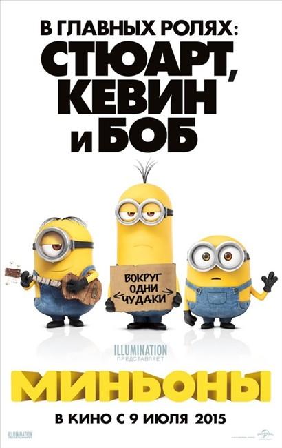 ������� / Minions (2015)