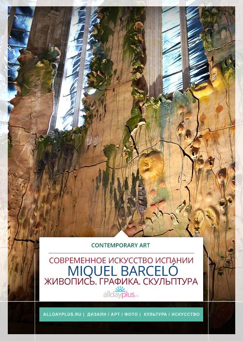 Художник Miquel Barceló. Современное искусство Испании