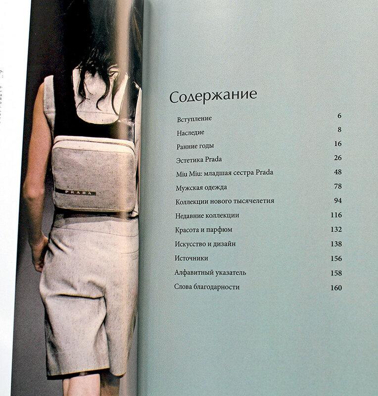 Книги-о-красоте-и-стиле-Лэйа-Фэрран-Грейвс-Маленькая-книга-Prada-Тим-Ганн-Гид-по-стилю-для-настоящих-модниц-Отзыв5.jpg