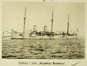 Крейсер I-го ранга Владимир Мономах