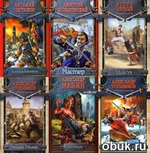 Книга Историческая фантастика в 52 книгах