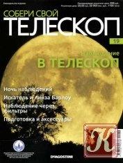 Журнал Книга Собери свой телескоп №19 2014