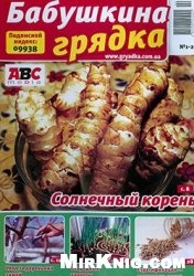 Журнал Бабушкина грядка №1-2, 2015