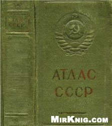 Книга Карманный Атлас СССР