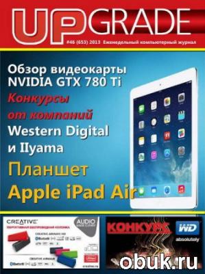 Журнал UPgrade №46 (653) декабрь 2013