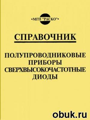 Книга Под ред. Б. А. Наливайко - Полупроводниковые приборы. Сверхвысокочастотные диоды. Справочник